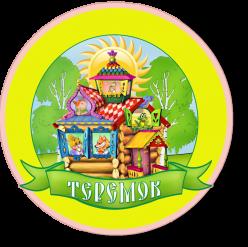 """Старокостянтинівський ДНЗ №1 """"Теремок"""""""